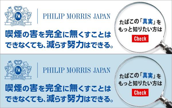 フィリップモリスジャパン