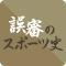誤審のスポーツ史26